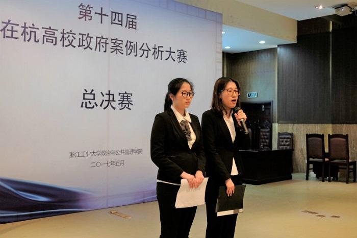 3学生获在杭高校政府案例分析大赛冠军.jpg