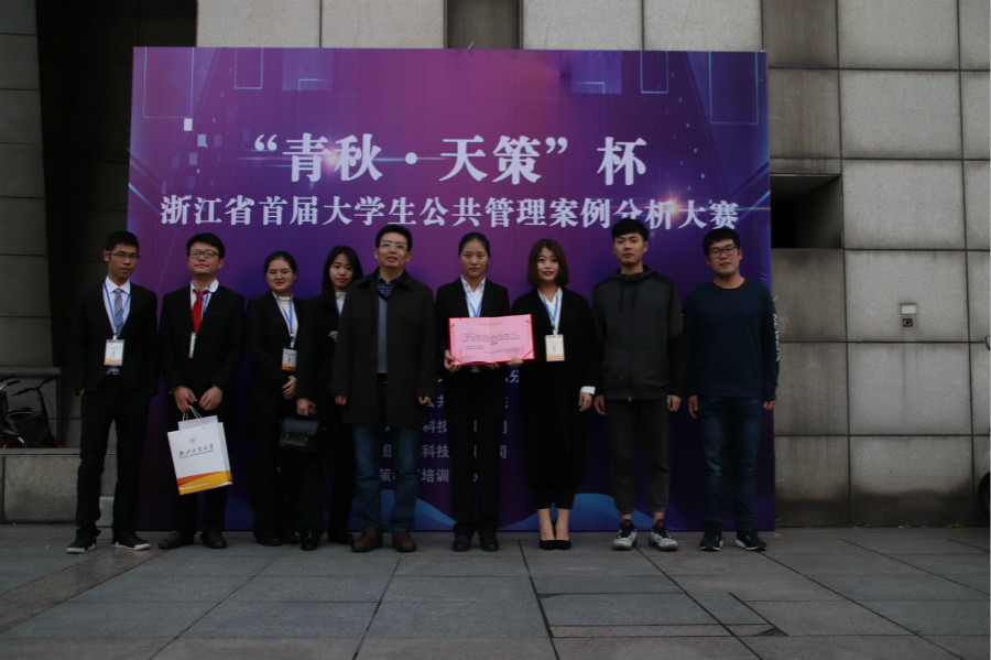 2017年首届浙江省大学生公共管理案例分析大赛_meitu_3.jpg